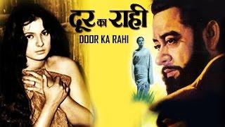 Door Ka Raahi (1971) Hindi Full Movie |  Kishore Kumar Movies | Ashok Kumar Movies |