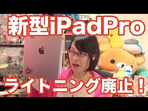 新型iPad 遂にライトニング端子廃止!USB タイプCへ! MacBook Air, Mac miniなど!