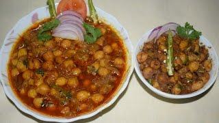 Choley Masala Recipes | Punjabi Style | Ramzan Special