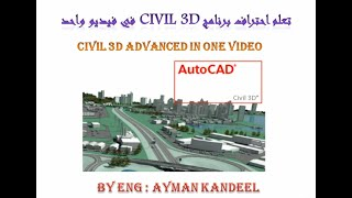 LEARN CIVIL 3D IN ONE VIDEO