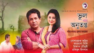 Bhul Ebong Anutopto | Bangla Natok | Mosharraf Karim | Farhana Mili | Rifat Chowdhury