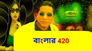 Mosharraf Karim Bangla New Natok 2017 । বাংলার 420 (Banglar 420) Full HD