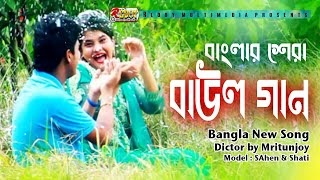 Rajib Shah [Gior sara Biara] Officia New Music Video [ রাজীব সাহ ]_2017