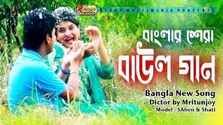 Rajib Shah [Gior sara Biara] Officia New Music Video [ রাজীব সাহ ]_2017