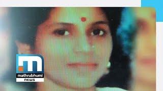 Bindu Padmanabhan Murder; Brother Doubts The Will To Be Fake| Mathrubhumi News