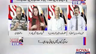 Cross View With Rashid Hijazi 22 April 2019 p1