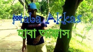 Funny Bangla Natok/Short film Haba Akkas (হাবা আক্কাস) by The Five Brothers' Film Studio