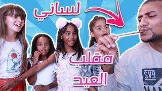مقالب يوم العيد 2018 | مديت لساني نص متر !!! 🔥