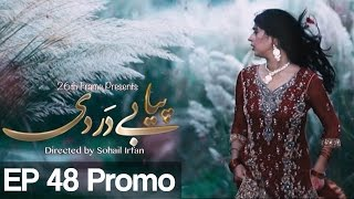 Piya Be Dardi Episode 48 Promo - Mon-Thu at 9:10pm on A Plus