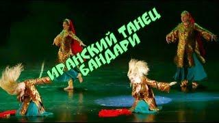 Bandari Бандари    иранский танец - народные танцы от танцевальной студии Диваданс