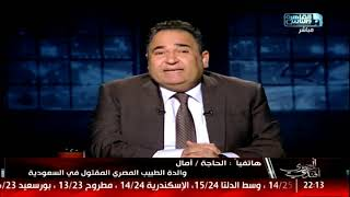 والدة الصيدلي المصري أحمد طه تروي تفاصيل مقتله في السعودية