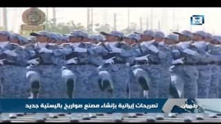 تصريحات إيرانية بإنشاء مصنع صواريخ باليستية جديد