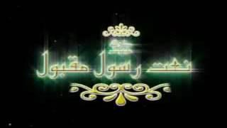alla humma salli alla soyedina mohammad .. ordu nat.. pakistani