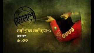 Taalash Episode 40 Gangs of Lakshmipur 2 ( লক্ষ্মীপুরের লক্ষ্মীছাড়া ২)