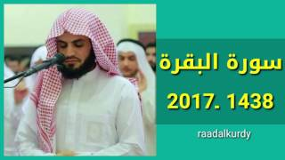 القارئ رعد محمد الكردي - قراءة رائعة وترتيل جميل لسورة البقرة لعام 1438 - 2017