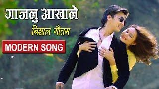 Gajalu Aakha Le || गाजलु आखाले || MODERN SONG Ft. Paul Shah/Barsha Raut