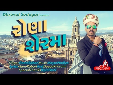 Rona Ser Ma (Full Audio) | New Gujarati DJ Song 2017 | Geeta Rabari | Raghav Digital