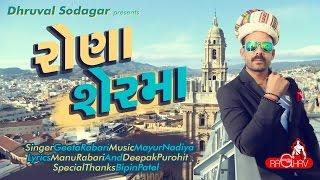 Rona Ser Ma (Full Audio) | New Gujarati DJ Song 2017 | Geeta Rabari | Raghav Digital
