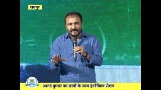 """Anand Kumar Ki Super Class"" IBC24 SwarnSharda ScholarShip 2017 Chhattisgarh Part 2"
