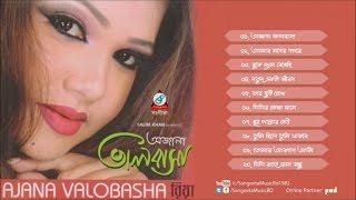Reea - Ajana Valobasha - Full Audio Album   Sangeeta