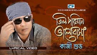 Til Poriman | Kazi Shuvo | Lyrical Video | Bangla New Song 2017 | Full HD