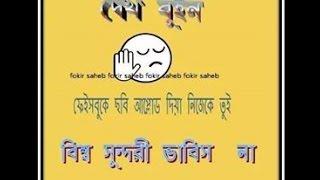 Ami to mora jabo bangla song in Bd.by Abdus Sattar