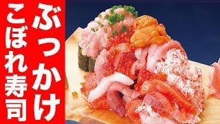 【超盛り】ぶっかけ寿司を食べてみた!【大庄水産】