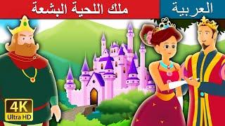 ملك اللحية البشعة | The King Grisly Beard Story in Arabic | قصص اطفال | Arabian Fairy Tales