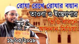 19/05/2018 ইং। তাওবা ও ইস্তেগপার। Mufti Habibur Rahman Misbah 2018