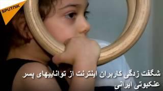 شگفت زدگی کاربران اینترنت از تواناییهای مرد کوچک عنکبوتی ایرانی