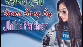 Moina Go (Cover) By Jhilik Pathan