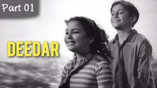 Deedar - Part 01/12 - Cult Blockbuster Movie - Dilip Kumar, Nargis, Ashok Kumar