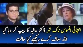 Very Bad News Regarding Afia Siddiqui in US Jail