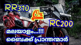 RR310 or RC200 || Complete Review || മലയാളം