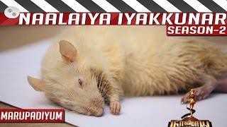 Marupadium -  Life after Death  | Naalaiya Iyakkunar | Tamil Science Fiction Short Film |  Karthick