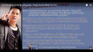 [Lyric] Kom Plech Call Mok Bong Pel Ke Bos Bong Oun by Preap Sovath,Heng meas production