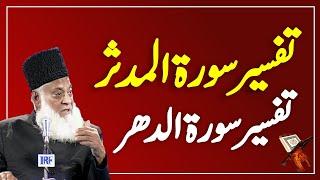 Bayan ul Quran HD - 101 - Sura Muddassir 1 - Sura Dahr 31 (Dr. Israr Ahmad)