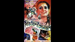 Bijoyeni Sonavan Full Movie, বিজয়িনী সোনাভান সম্পূর্ণ ছবি,