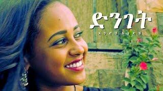 Endish Endish - Dinget | ድንገት - New Ethiopian Music 2017 (Official Video)