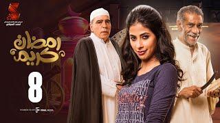 Ramadan Karem Series / Episode 8 -   مسلسل رمضان كريم   - الحلقة الثامنه