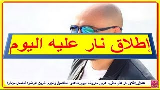 عاجل..إطلاق نار على مطرب عربى معروف اليوم..شاهدوا التفاصيل ونجوم أخرين تعرضوا لمشاكل | أخبار النجوم