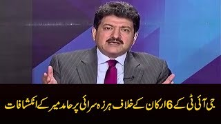Hamid Mir shocking reveal about  Who is giving threats to JIT members after final report