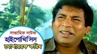 Bangla Natok - Hypothesis (2016) Ft. Mosharrof Karim & Sorna