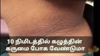 10 நிமிடத்தில் கழுத்தின்  கருமை போக வேண்டுமா!!!! (how to remove dark neck in Tamil)
