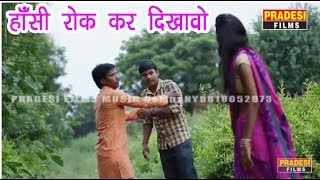 Hindi Comedy ~ चालु दूल्हा ~ Bollywood Hot Comedy || Best WhatsApp Funny Videos Indian
