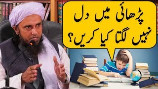 Padhaye Mein Dil Nahi Lagta Kya Kare? Mufti Tariq Masood | Islamic Group