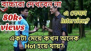 Bangla Funny Video | Awkward Public Interview (part-2) | Shahriar Sakib | Prank Master Entertainment