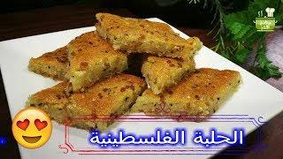 الحلبة الفلسطينية بطريقتها الاصلية مطبخ افنان