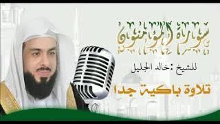 حصري سورة المؤمنون للشيخ خالد الجليل تلاوة هزت قلوب السامعين جودة عالية