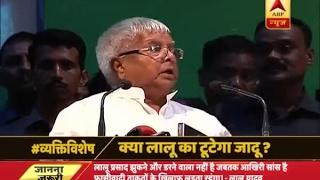 Vyakti Vishesh: Lalu Prasad Yadav: Will his binding spell break?